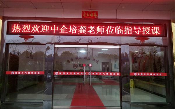 湖南湘潭某生产型企业《6S现场目视化管理》成功举办