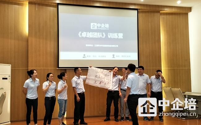 中企培《卓越团队》训练营,让团队高效执行,自动自发!