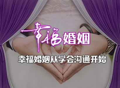 102节课,每天1节课,学会与爱人沟通,提高婚姻幸福指数!