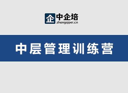 乐虎国际游戏下载:《中层管理》训练营