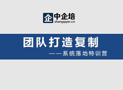 乐虎国际pt手机客户端:团队打造复制-系统落地特训营
