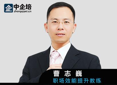 曹志巍讲师